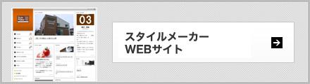 スタイルメーカー事業部 WEBサイト